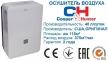 Мобильный осушитель воздуха Cooper&Hunter CH-D016WDR7 (40л/сутки) 0